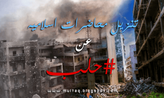 تنزيل محاضرات اسلاميه | عن حلب