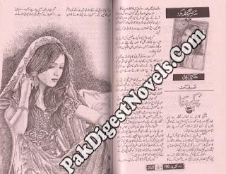 Paiker E Wafa Novel By Sadaf Asif