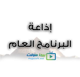 اذاعة البرنامج العام بث مباشر