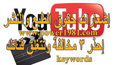 إشعارات حقوق الطبع والنشر لليوتيوب