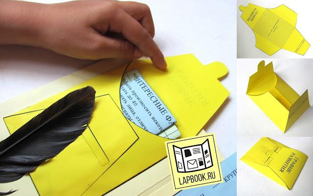 как сделать конверт в лэпбуке