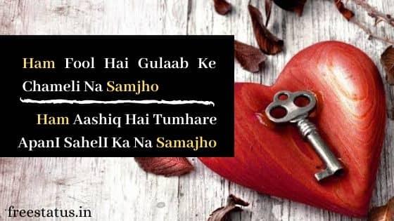 Ham- Fool-Hai-Gulaab-Ke-Valentine Day Shayri