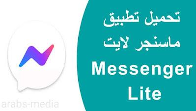 تنزيل تطبيق Messenger Lite ماسنجر لايت للاندرويد و الايفون