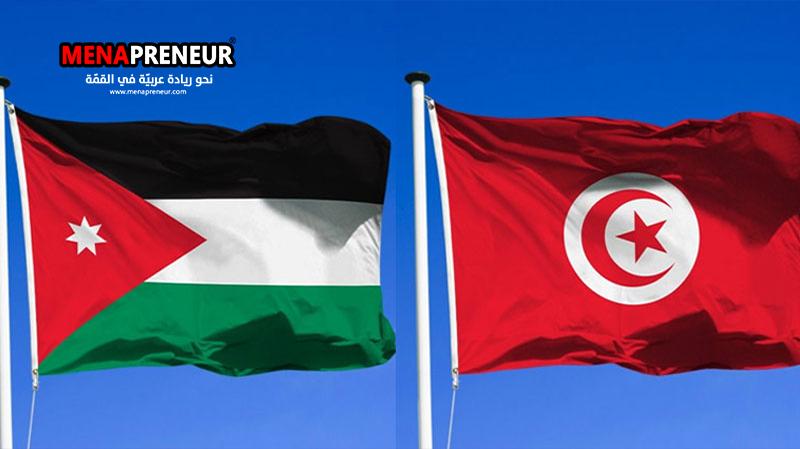 إعفاء التونسيين من رسوم تأشيرة الدخول للأردن