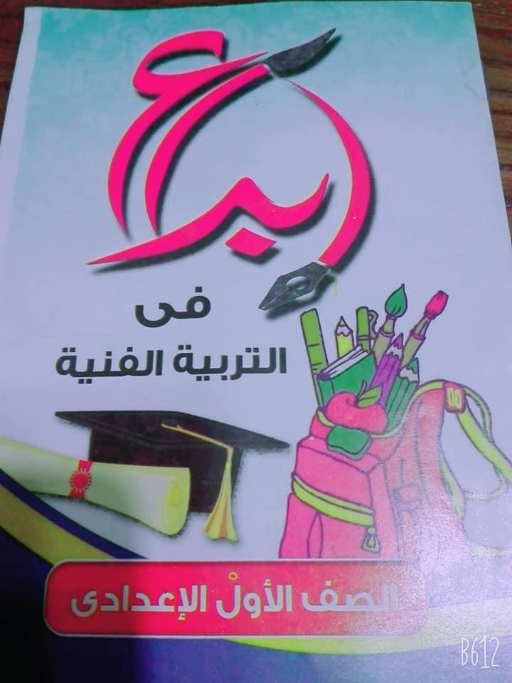 مذكرة مراجعة التربية الفنية للصف الاول الاعدادى ترم اول 2020 1