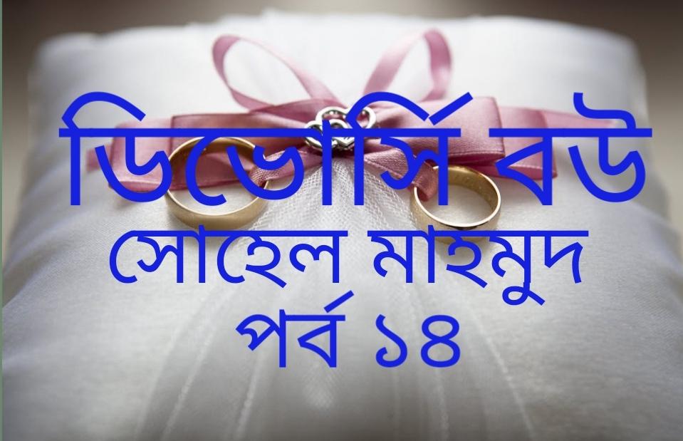 ভালবাসার গল্প ডিভোর্সি বউ - পর্ব ১৪ - Bangla love story - Bd love story