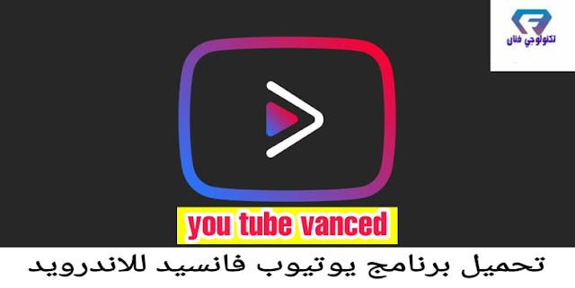 تحميل برنامج يوتيوب فانسيد YouTube Vanced APK 2020 للاندرويد اخر اصدار