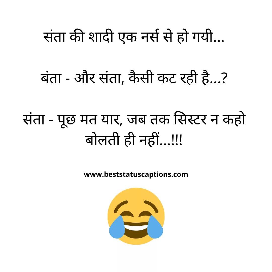 hindi jokes for santa banta, comedy in hindi jokes,