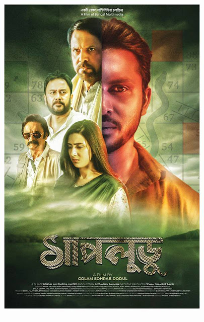 Shap Ludu (2019) is a Bangladeshi Action Thriller film directed by Golam Sohrab Dodul. The film is produced by RTv under the production banner of Bengal Multimedia production and starred by Arefin Shuvo and Bidya Sinha Saha Mim in the lead roles and Tariq Anam Khan,  Zahid hasan, Lalauddin Lavlu, Shatabdi Wadud, Runa Khan and others in some important roles. There are four songs in 'Shap Ludu' movie. These are 'Kichu Shwapno', 'Moina Dhum Dhum', 'Shuvo Jonmodin' and Ya Khuda'. The songs has been released on YouTube. The film will be released on 27th September, 2015 at about 25 cinema halls in Dhaka.     Watch the official teaser of the movie 'Shap Ludu' (2019) here....