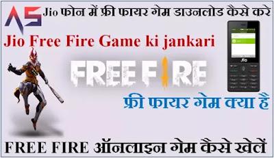 Jio फोन में फ्री फायर गेम डाउनलोड कैसे करे - FREE FIRE GAME download kaise kare