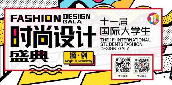 11th International Student Fashion Design Gala 2021