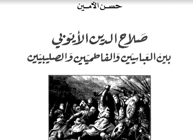 كتاب صلاح الدين الأيوبي بين العباسيين والفاطميين والصليبيين pdf