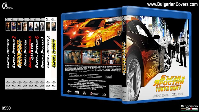 The Fast and the Furious: Tokyo Drift (2006) - R4 Custom Blu-Ray Cover