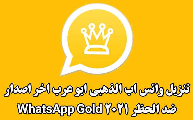 تحميل واتس اب الذهبي اخر اصدار 2021 WhatsApp Gold APK تنزيل واتساب بلس الذهبي 2021 واتساب الذهبي ابو عرب