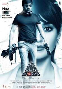 Amar Akbar Anthony 2019 Hindi Dubbed south Indian movie download