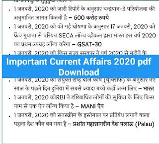 महत्वपूर्ण करेंट अफेयर्स pdf download