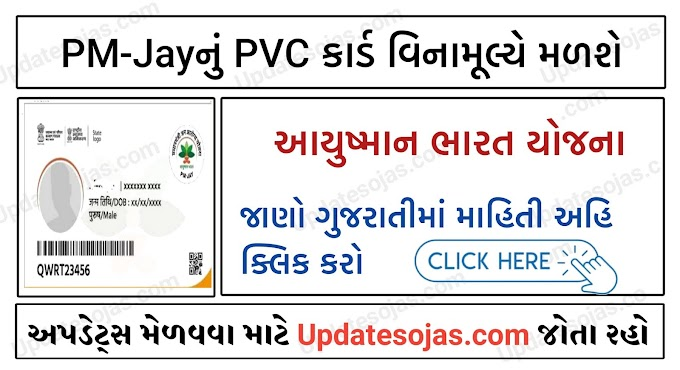 PM-Jay PVC card is free