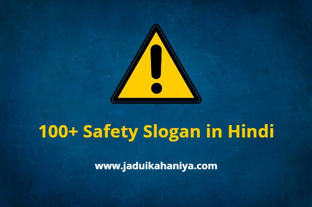 100+ {सेफ्टी स्लोगन} Safety Slogan in Hindi