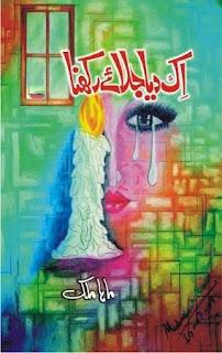 Ek Diya Jalaye Rakhna by Maha Malik free Download Pdf
