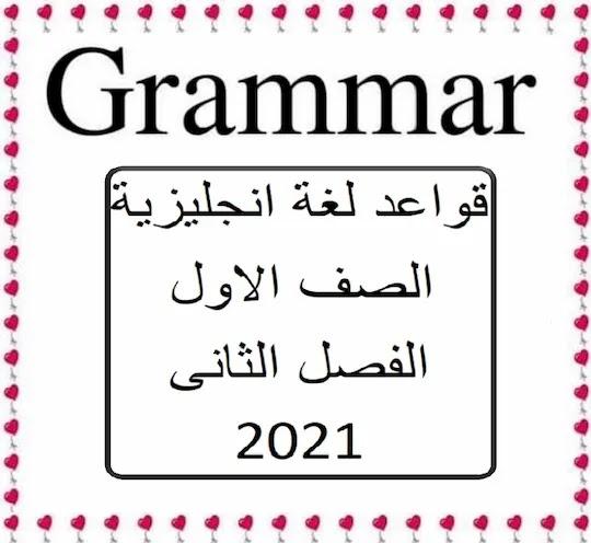 قواعد لغة انجليزية الصف الاول الفصل الثانى 2021