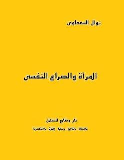 تحميل كتاب المرأة والصراع النفسي pdf - نوال السعداوي