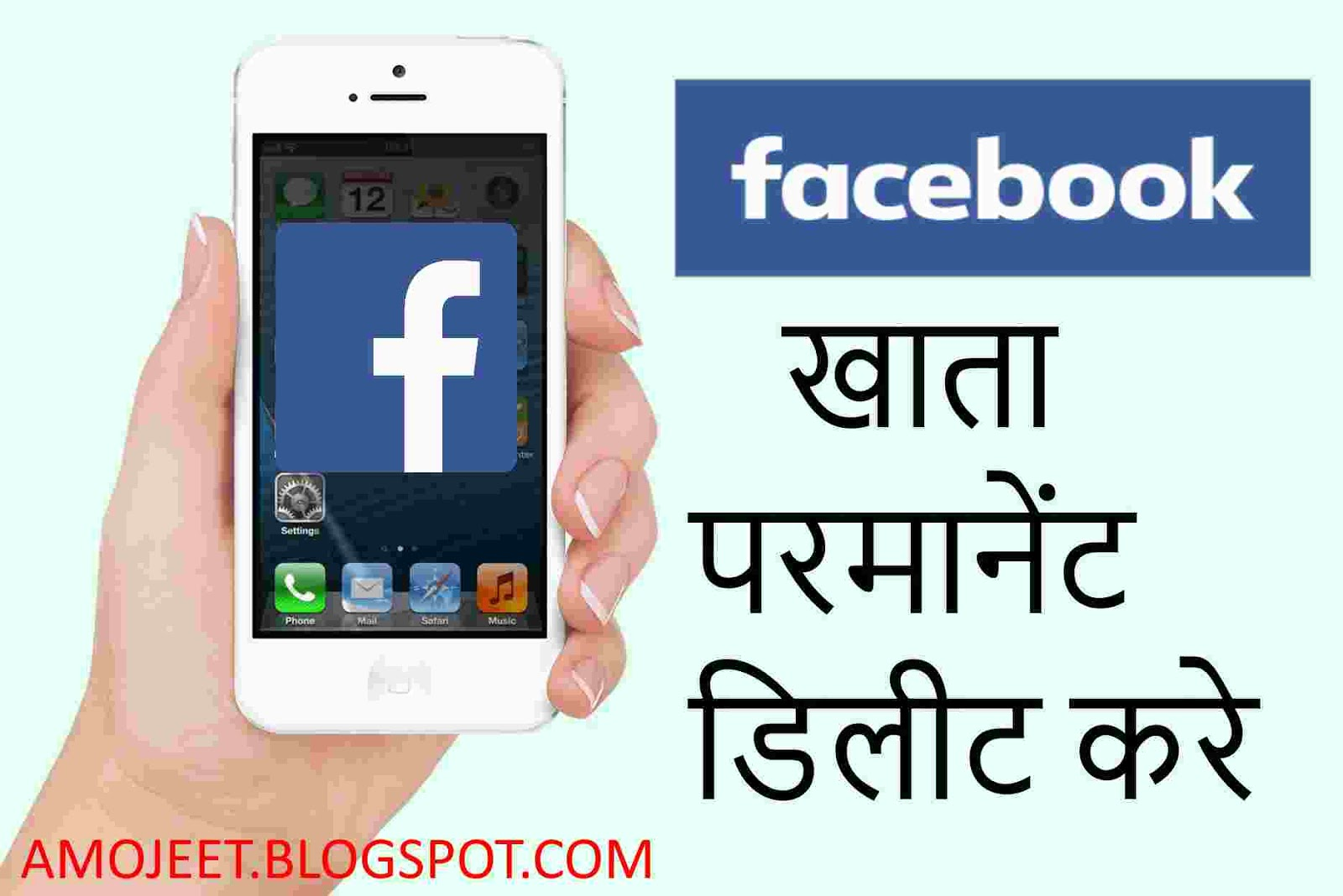 delete-facebook-account-in-hindi