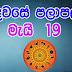 Lagna Palapala 2020-05-19 | ලග්න පලාපල | රාහු කාලය | Rahu Kalaya 2020