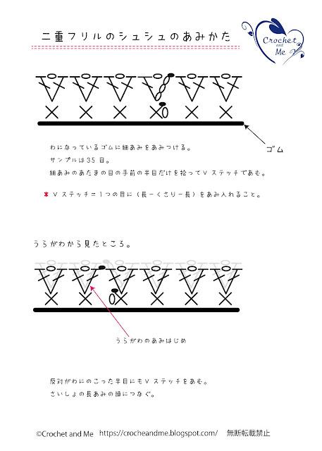 かぎ針編みのシュシュの編み図
