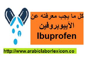 كل ما يجب معرفته عن الايبوبروفين -البروفين Ibuprofen