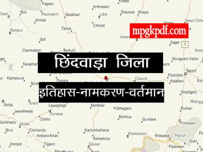 chhindwara jile ka itihas