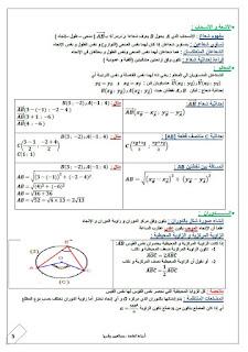 سلسلة رائعة لمراجعة دروس الرياضيات 5.jpg