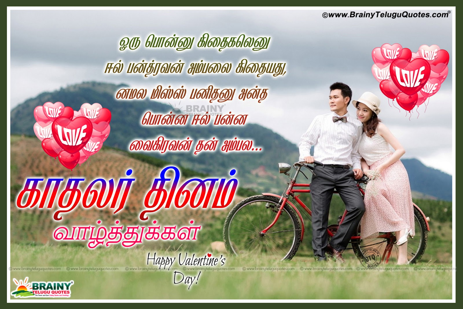Lovable Tamil Best Valentine S Day Love Quotes Kavithai Images Brainysms