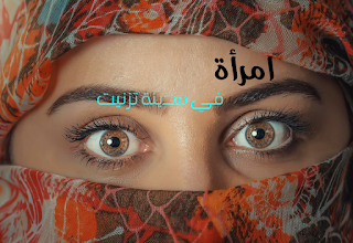 ميمة مغربية تعرفت عليها كانبغيها وكانت غاتصطيني