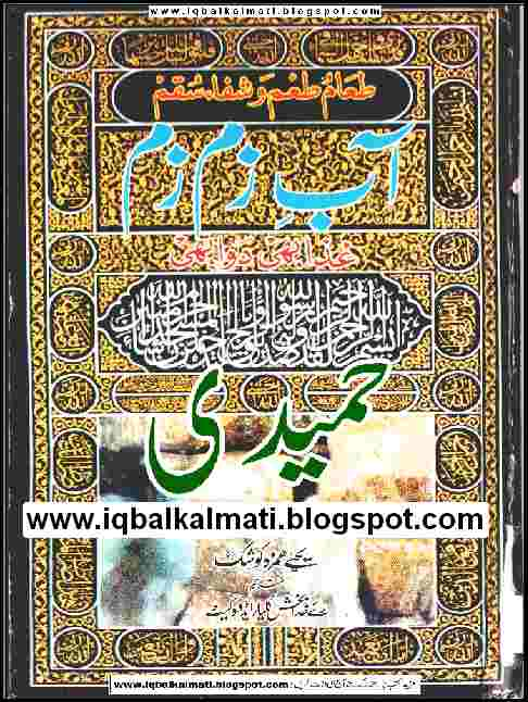 zam zam water essay in urdu Free download urdu translation of arabic book aab e zam zam giza be dawa be by yahya hamza koshak and translated into urdu by rahe khuda bux read history, benefits.