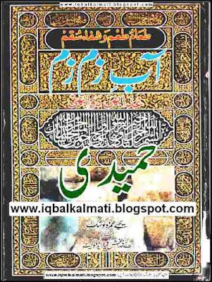 Properties and Benefits of Zam Zam Water in Urdu PDF