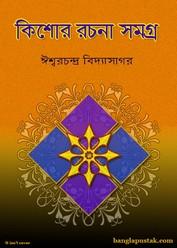 কিশোর রচনা সমগ্র- ঈশ্বরচন্দ্র বিদ্যাসাগর