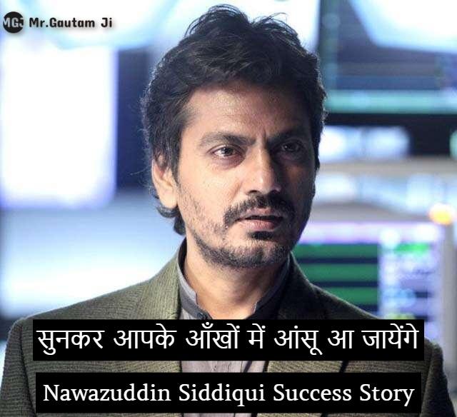 नवाजुद्दीन सिद्दीकी की जीवनी सुनकर आपके आँखों में आंसू आ जायेंगे | Nawazuddin Siddiqui Biography Success Story in Hindi.