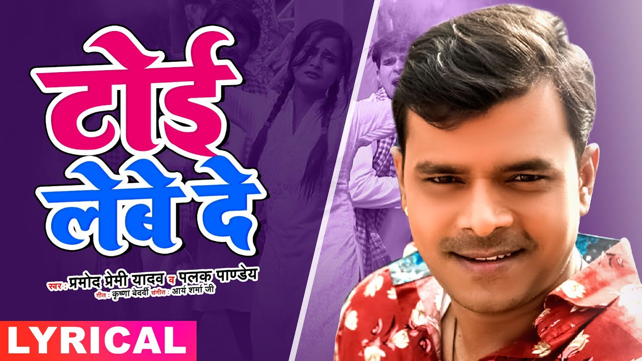 Toi Lebe Da lyrics in Hindi Pramod Premi Yadav Bhojpuri song