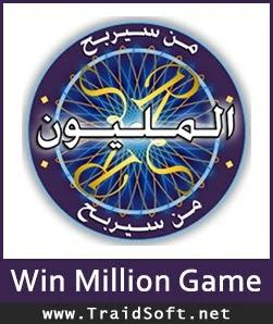تحميل لعبة من سيربح المليون مجاناً