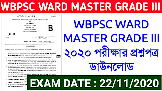 WBPSC WARD MASTER GRADE III 2020 QUESTION PAPER DOWNLOAD