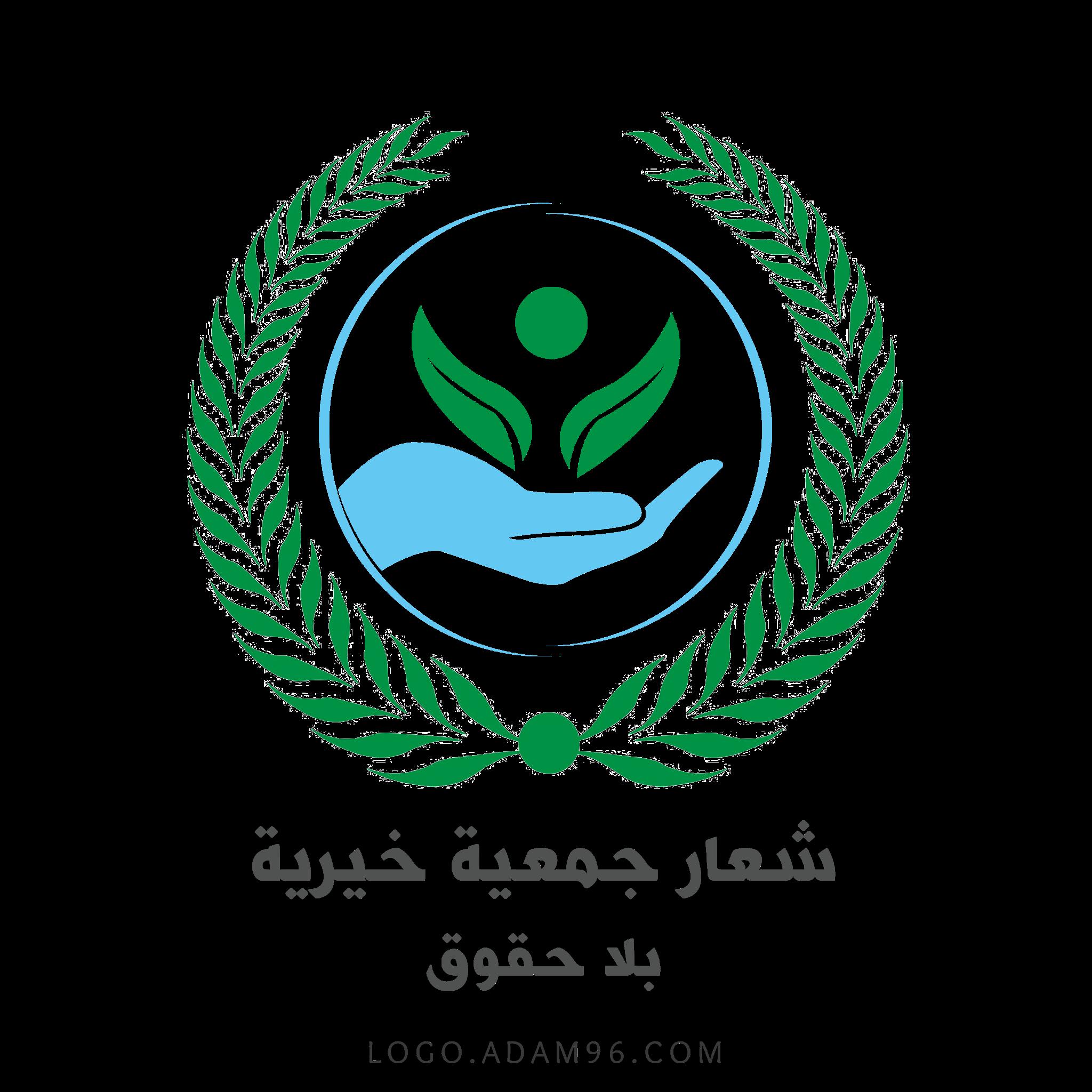تحميل شعار جمعية خيرية بلا حقوق لوجو عالي الدقة مجاناً بصيغة PSD