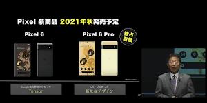 Pixel 6、Pixel 6 Proは国内キャリアではソフトバンク独占販売と発表。今秋発売予定