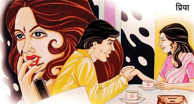 प्रिया – भाग 1-3 : क्या था प्रिया के खुशहाल परिवार का सच Priya - Part 1-3: What was the truth of Priya's happy family