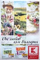Kaufland каталози, вестници, брошури 25-31 Юли 2016