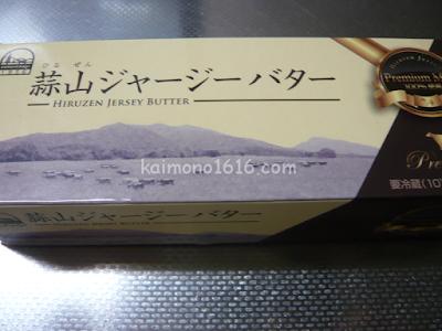 蒜山酪農協同組合・蒜山ジャージーバター100g