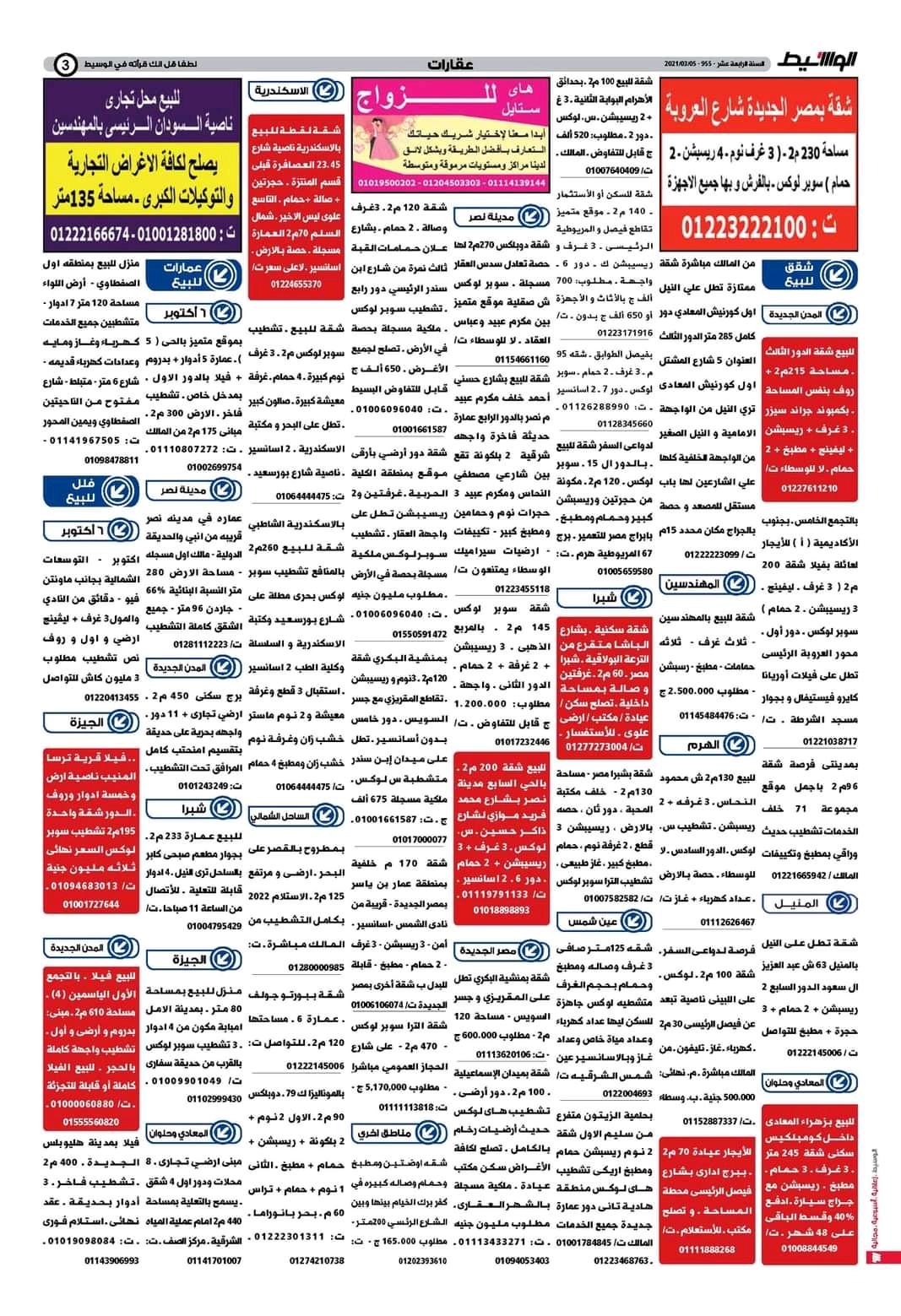 وظائف الوسيط و اعلانات مصر يوم الجمعة 5 مارس 2021