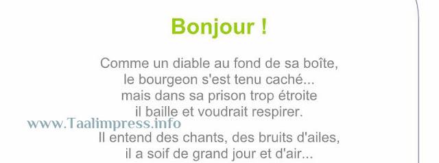 مجموعة رائعة من الأناشيد باللغة الفرنسية للتعليم الابتدائي