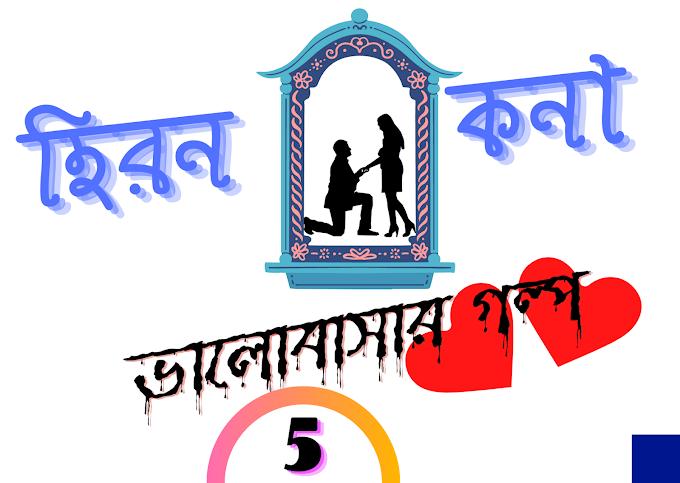Bangla Love Story By Heron And Kona History Part 5 - itall24.com