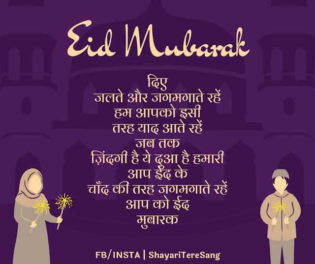 Eid Mubarak Shayari 2020