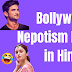 Latest Bollywood Nepotism Memes in Hindi, Karan johar controversy Memes